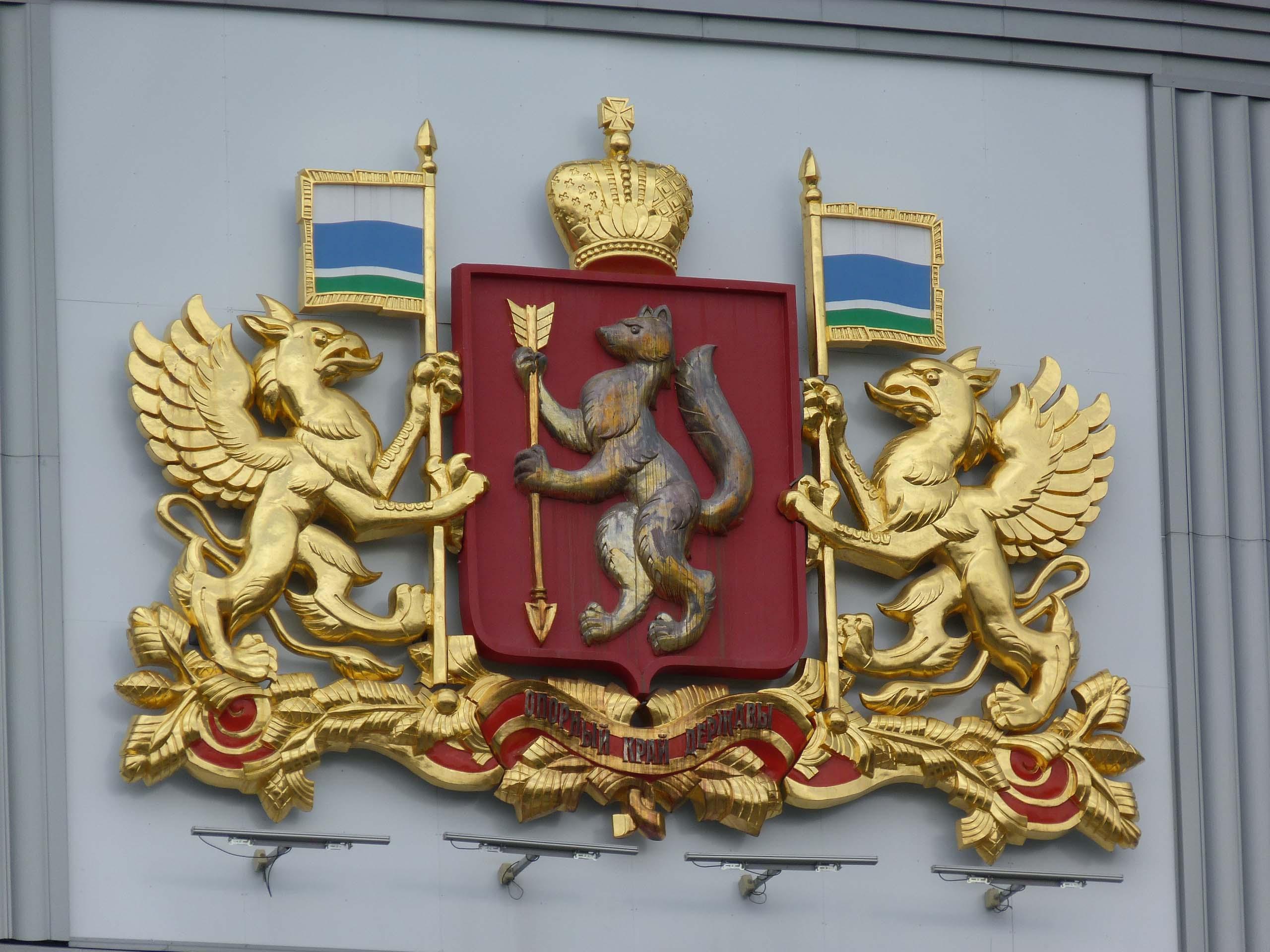 Rathauswappen Jekaterinburg